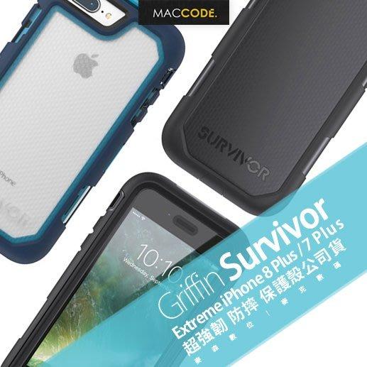 Griffin Survivor Extreme iPhone 8 Plus / 7+ 防摔 保護殼 公司貨 現貨 含稅