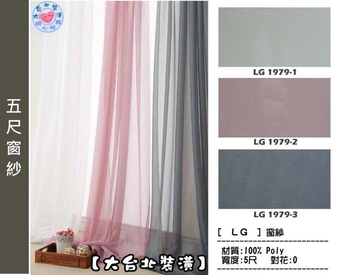 【大台北裝潢】LG五尺窗紗* 簡單素色紗(3色)‧1979