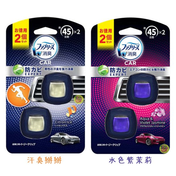 【JPGO】日本進口 P&G Febreze W 車用夾式芳香消臭劑 45日份 2入~汗臭掰掰255 水色紫茉莉248