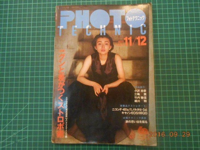 《PHOT TECHNIC攝影專輯》 1991年出版【CS超聖文化2讚】