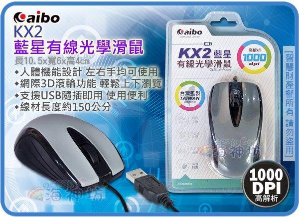 =海神坊=KX2 aibo 藍星有線光學滑鼠 左右手適用 3D滾輪 人體功學 即插即用 USB介面 高解析1000dpi