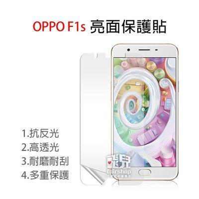 【飛兒】衝評價!OPPO F1s 保護貼 高透光 亮面 另有 防指紋 霧面 保護膜