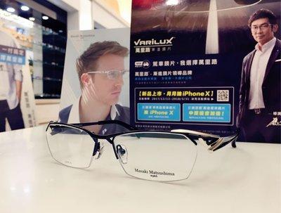 Masaki Matsushima 黑色雙色流線鈦金屬輕量半框眼鏡 男人的收藏推薦品牌 松島正樹MF-1217 1217