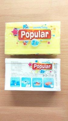 315百貨~Popular 250g 去汙皂  印尼肥皂 印尼香皂 *1入