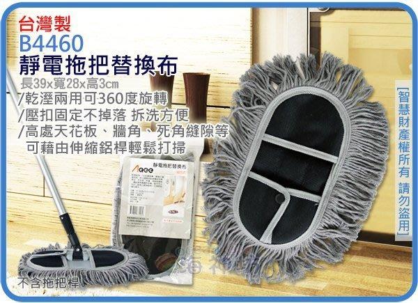 =海神坊=台灣製 B4460 15吋靜電拖把替換布 天花板 牆壁 地板 輕鬆除塵 蜘蛛網 超商 清潔公司 12入免運