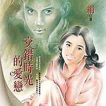 飛田 : 當紅羅曼史 / 交錯時光的愛戀 (新版) - 席絹 《全新書》 2014.2.14出版