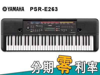 【金聲樂器】Yamaha PSR-E263 電子琴 PSR E263 (含原廠琴架、防塵套)