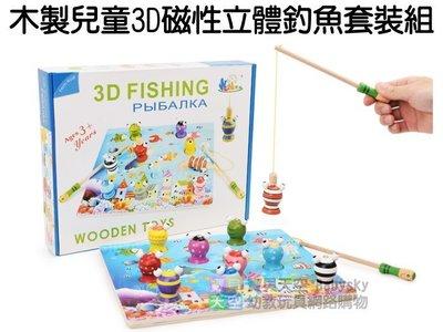 ◎寶貝天空◎【木製兒童3D立體釣魚套裝組】寶寶磁性釣魚玩具,親子遊戲,益智玩具,幼兒手腦協調訓練