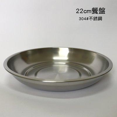 台灣製 文樑 304不銹鋼 22cm餐盤