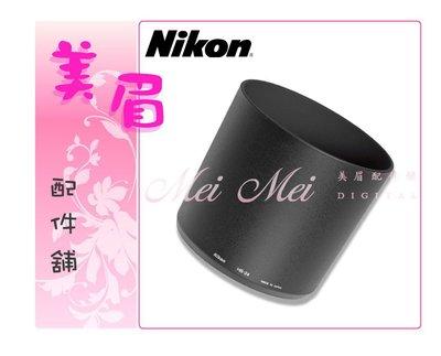 美眉配件 台中 Nikon HB HB-24 AF 80-400mm F4.5-5.6D 專用 原廠遮光罩 蓮花罩 免運