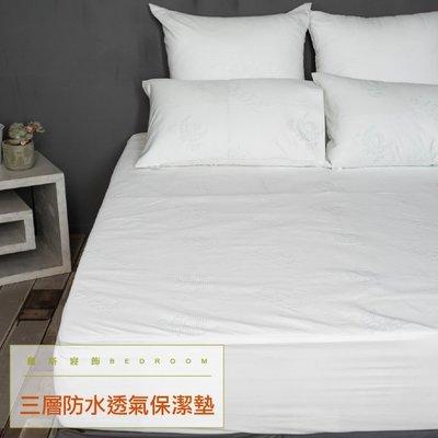 《100%防水透氣》-麗塔寢飾- 【雙人特大6X7床包式保潔墊】
