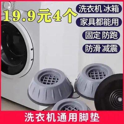 (台*灣)一二閔水華19.94個洗衣機冰箱家具防滑防震護腳墊靜音底座抖音