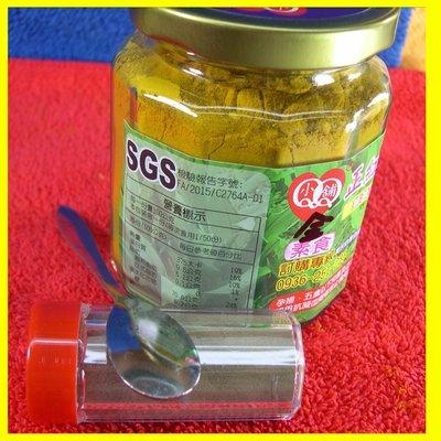 薑黃粉QQ小舖超養生三合一薑黃粉+黑胡椒粉,300g1300元,SGS無重金屬無農藥無防腐劑檢驗合格。