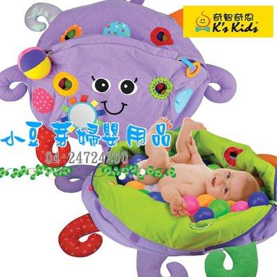 K's Kids 章魚造型寶寶球池包 §小豆芽§ K's Kids 奇智奇思 章魚造型寶寶球池包/球池組