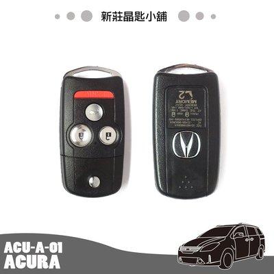 新莊晶匙小舖 ACURA HONDA CRVII ACCORD (K11)  折疊彈射遙控晶片鑰匙 完工價