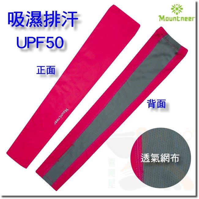 MOUNTNEER山林 中性抗UV反光防曬袖套 11K95-36 露趾袖套 透氣 吸排 快乾 涼爽 台灣製 喜樂屋戶外