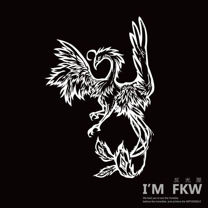反光屋FKW 鳳凰 反光貼紙 防水車貼 神鳥 耐曬 銀白色 質感絕佳 FNX125火鳳凰最愛 7.2*13.8公分