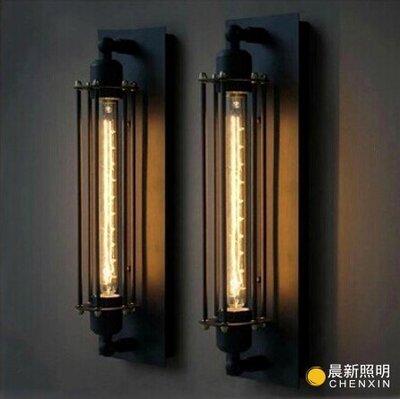 【晨新照明】特價商品數量有限 工業 北歐 復古 LED 壁燈 鐵架 愛迪生燈泡 設計款 餐廳酒吧咖啡廳走廊