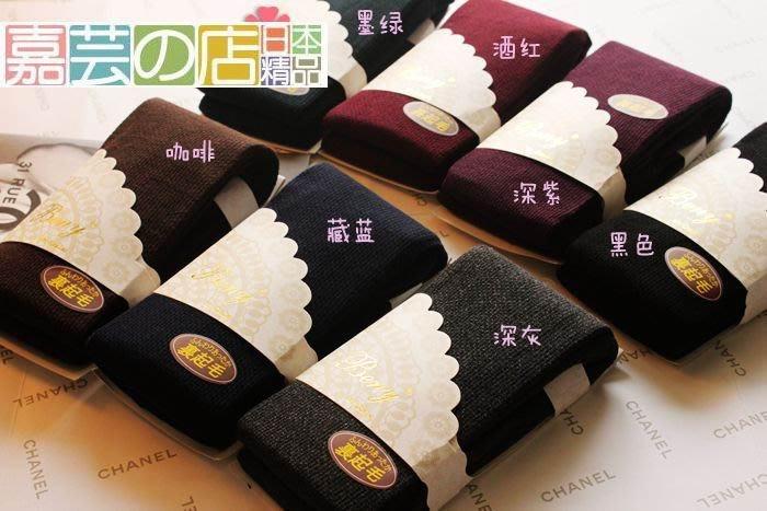 日本秋冬毛褲襪 裏起毛 內刷毛 日本製 羊毛褲襪 保暖日本超彈性厚毛褲襪內刷毛內搭褲襪 超級保暖 多色