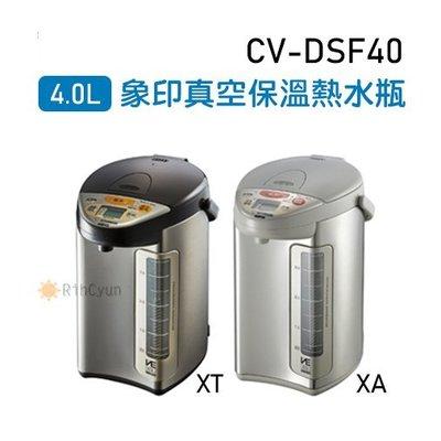 【日群】ZOJIRUSHI象印SUPER VE 4.0L超級真空保溫熱水瓶CV-DSF40