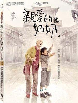 ⊕Rain65⊕正版DVD【親愛的奶奶/雙碟限量版】-柯宇綸*林美秀*李千娜-全新未拆(直購價)
