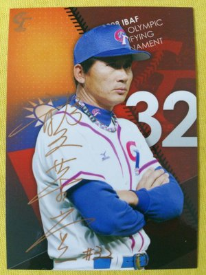 2008北京奧運八搶三最終資格排名賽~龔榮堂 印刷簽名限量卡
