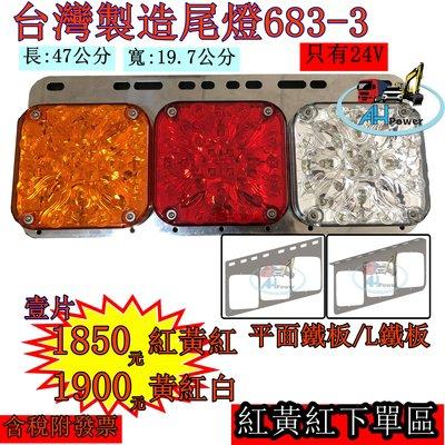 LED 貨車 卡車 拖車 尾燈 聯結車 吊車 貨櫃車 後燈 三孔兩色 煞車燈 側燈 邊燈 小燈 方向燈 683-3