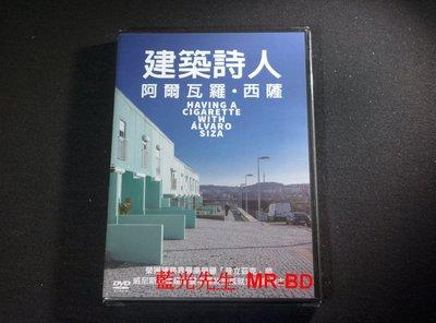 [DVD] - 建築詩人:阿爾瓦羅.西薩 Having a Cigarette with Álvaro (天空正版)