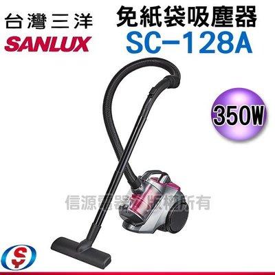 【信源電器】台灣三洋SANLUX免紙袋吸塵器SC-128A/SC128A