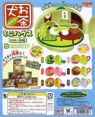 Yujin茶犬迷你茶壺屋扭蛋一套全6種