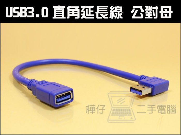 【樺仔3C】全新高品質 USB3.0直角延長線 公對母 彎頭延長 30公分 USB 3.0延長線 左彎 右彎