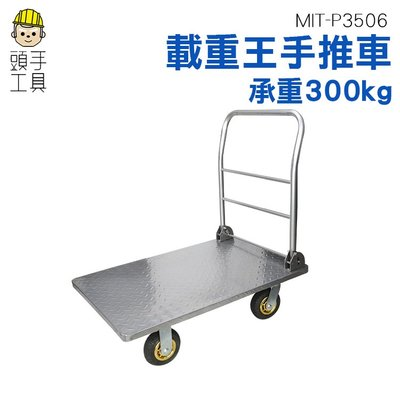 頭手工具 四輪摺疊式手推平板車 載重300公斤 鋼板手推車 貨物車 工具車 拉車推貨車搬運車