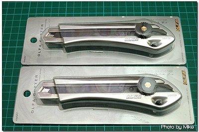 《Hi-Bookstore》OLFA Ltd-07 日本原裝 極緻系列 限量版 大型美工刀 銀色刀身 黑刃