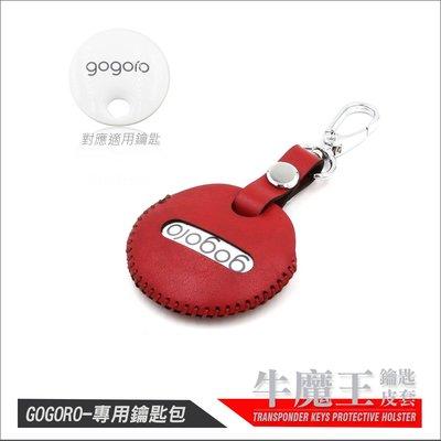 [ 牛魔王 鑰匙皮套 ] GOGORO...