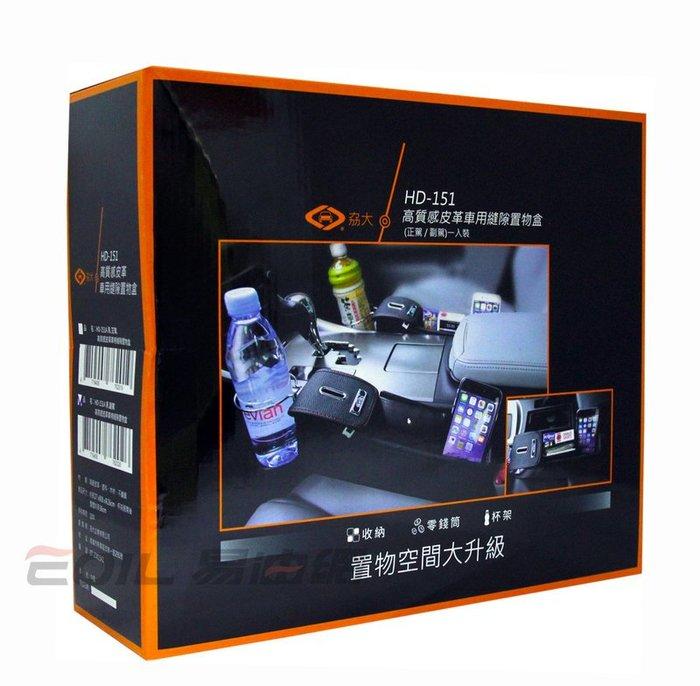 【易油網】HD-151B 高質感皮革車用縫隙置物盒 高品質 乘客用