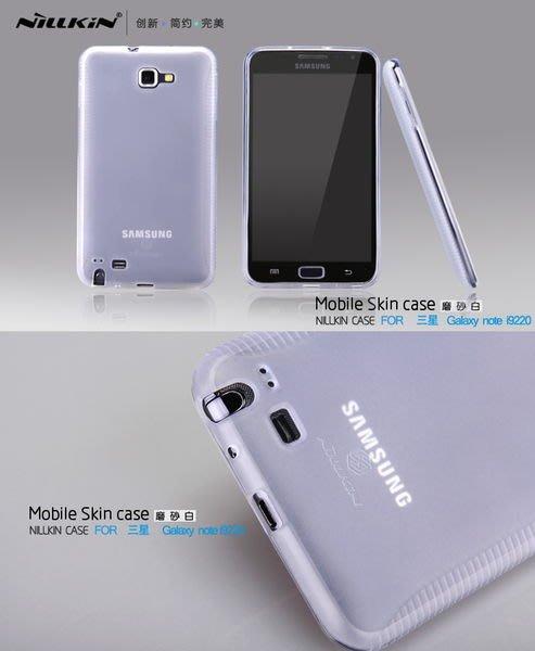 日光通訊@NILLKIN原廠 Samsung Note i9220 N7000 超級磨砂手機殼 全包覆保護殼 背蓋軟殼~贈保護貼