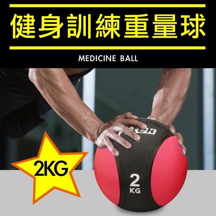 【Fitek健身網】現貨  2公斤瑜珈健身球✨重力球✨健身藥球⭐️橡膠彈力球⭐️壁球✨牆球✨核心運動⭐️重量訓練