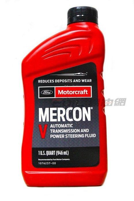 【易油網】FORD MOTORCRAFT ATF 福特 美國原廠 MERCON V 5號 變速箱油