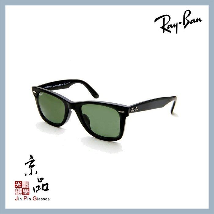 【RAYBAN】RB2140F 901/58 52mm 黑框 偏光墨綠 亞版 雷朋太陽眼鏡 公司貨 JPG 京品眼鏡