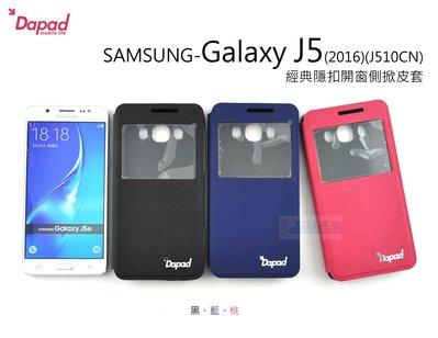 日光通訊@DAPAD原廠 SAMSUNG Galaxy J5 2016 J510CN 經典隱扣開窗側掀皮套 可站立
