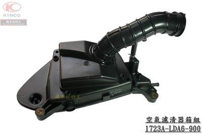 《光陽原廠》空氣濾清器蓋組(不含外蓋) 空濾組 空濾底座 1723A-LDA6-900 V-LINK GP125
