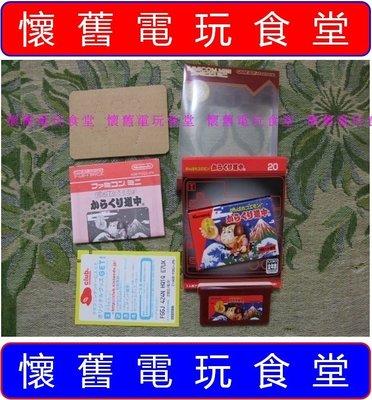 現貨『懷舊電玩食堂』正日本原版、盒裝、NDSL可玩【GBA】紅白機復刻版 大盜伍右衛門 大盜五右衛門 大盜伍衛門 道中記