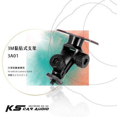 3A01 鎖螺絲90度型【3M黏貼式支架】小蟻 yi 運動攝影機 運動相機 4K+運動相機 行車記錄儀 高雄市