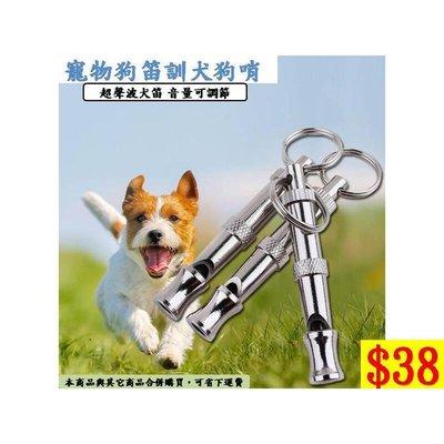 【億品會】超聲波 寵物 狗 訓練笛 狗哨 狗哨子