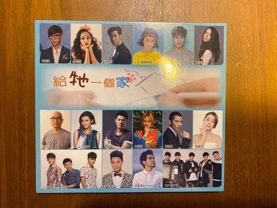 周興哲、蕭敬騰、王若琳等人 宣傳單曲 給牠一個家 全新未開 非常稀有