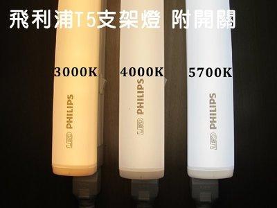 PHILIPS 飛利浦 晶巧 LED T5 層板支架燈 附開關 2尺 11W(3000K 4000K 5700K)全電壓