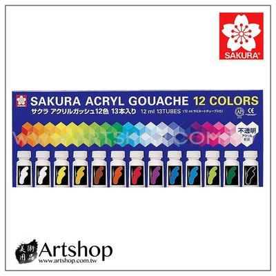 【Artshop美術用品】日本 SAKURA 櫻花 不透明壓克力顏料 12ml (12色13支)  AGW13