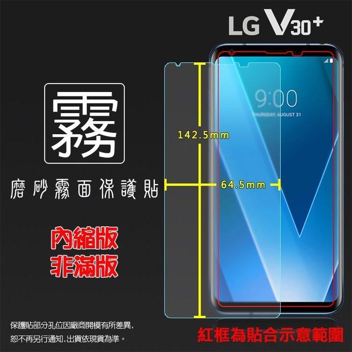 霧面螢幕保護貼 LG V30+ V30 Plus H930DS 保護貼 霧貼 霧面貼 軟性 磨砂 防指紋 保護膜