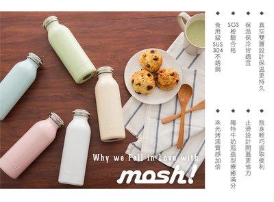 公司正貨。日本mosh! 牛奶系保溫瓶 450ml 訂價$1980