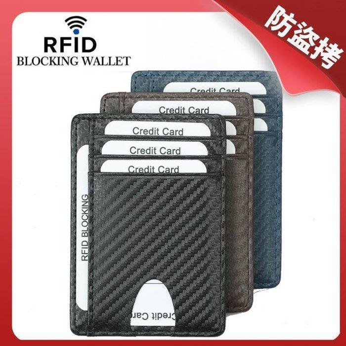 超薄卡夾 碳纖維紋路防拷防盜刷RFID男士真皮卡包 卡套 信用卡 卡套 信用卡夾 悠遊卡夾 工作證 學生證